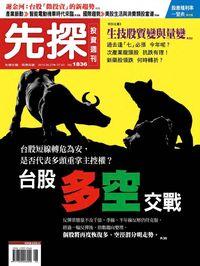 先探投資週刊 2015/06/27 [第1836期]:台股多空交戰