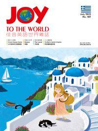 Joy to the World佳音英語世界雜誌 [第187期] [有聲書]:希臘