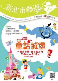 新北市藝遊 [2015年07月號]:童話城堡