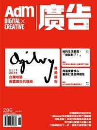 廣告雜誌 [第286期]:2014年台灣地區風雲廣告代理商 奧美廣告
