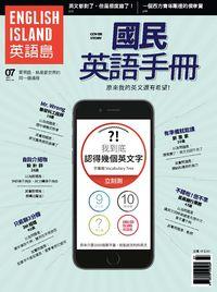 英語島 [ISSUE 20]:國民英語手冊