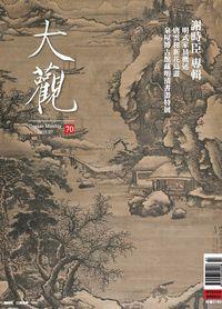大觀月刊 [第70期]:謝時臣 專輯