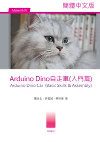 Arduino dino自走車(入門篇)