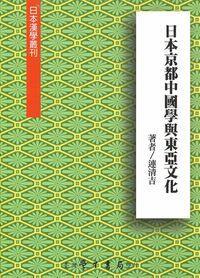 日本京都中國學與東亞文化