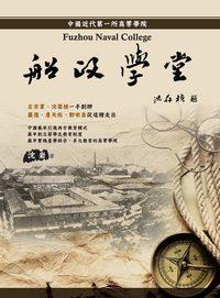 船政學堂:中國近代第一所高等學院