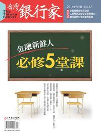 台灣銀行家 [第67期]:金融新鮮人 必修5堂課