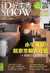 iDSHOW 好宅秀 [第11期]:住宅影音誌:小宅革命!!居家空間大改造