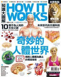 How it works知識大圖解 [2015年07月號] [ISSUE 10]:奇妙的人體世界