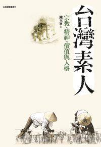 台灣素人:宗教、精神、價值與人格