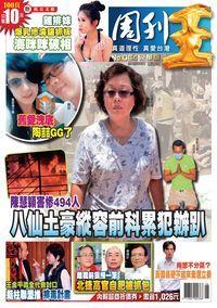 周刊王 2015/07/01 [第64期]:八仙土豪縱容前科累犯辦趴