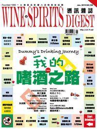 酒訊雜誌 [第108期]:我的嗜酒之路