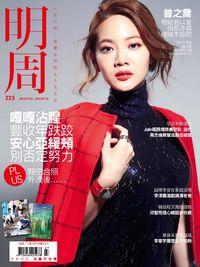 明周 雙週刊 2015/07/02 [第223期]:嘎嘎沾腥 安心亞緩頰