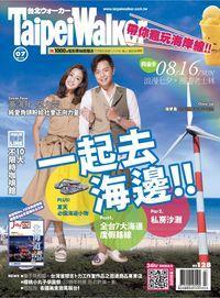 Taipei Walker [第219期]:一起去海邊!!