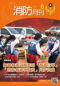 消防月刊 [2015年6月號]:抑制救護資源濫用 「救護宣導」、「消防救護車收費」 同步實施