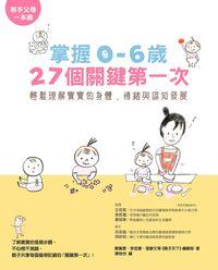 掌握0-6歲27個關鍵第一次:輕鬆理解寶寶的身體、情緒與認知發展