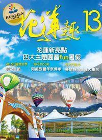 花蓮趣 [第13期] 夏季號:花蓮新亮點 四大主題園區Fun暑假