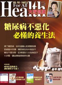 大家健康雜誌 [第339期]:糖尿病不惡化 必懂的養生法