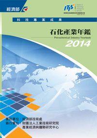 石化產業年鑑. 2014
