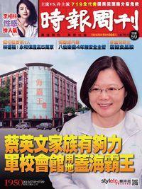 時報周刊 2015/07/03 [第1950期]:蔡英文家族有夠力 軍校會館蓋海霸王