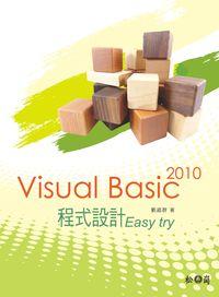 Visual Basic 2010程式設計Easy try