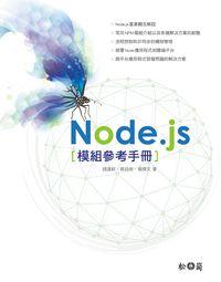 Node.js[模組參考手冊]