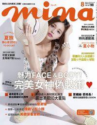 Mina米娜時尚國際中文版(精華版) [第151期]:完美女神偽裝術