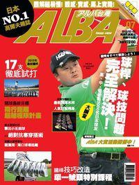 ALBA 阿路巴高爾夫雜誌 [第7期]:球桿、球技問題 完全解決!