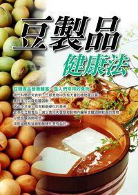 豆製品健康法