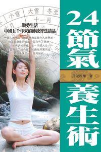24節氣養生術:順勢生活 中國五千年來的傳統智慧結晶