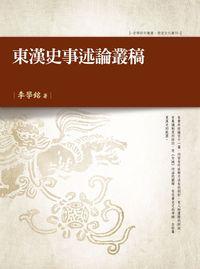 東漢史事述論叢稿