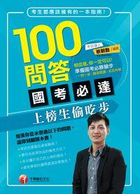 100問答國考必達:上榜生偷吃步
