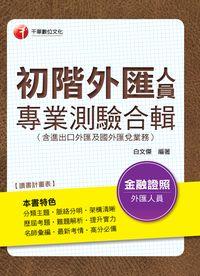 初階外匯人員專業測驗合輯(含進出口外匯及國外匯兌業務)