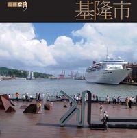走讀台灣:基隆市