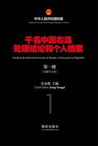 千名中國右派處理結論和個人檔案. 第一冊, A-D