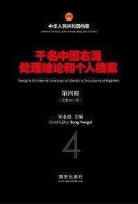 千名中國右派處理結論和個人檔案. 第四冊, L-T