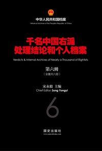 千名中國右派處理結論和個人檔案. 第六冊, Z-附錄