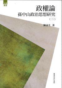 政權論:孫中山政治思想研究. 二