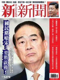 新新聞 2015/07/09 [第1479期]:國民黨嗆宋 : 要戰就戰!
