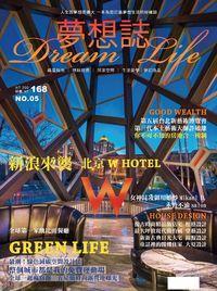 夢想誌 [第5期]:新浪來襲 北京W HOTEL
