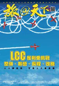 旅@天下 [第37期]:LCC 獲利受挑戰 整併、聯營、長程、改機