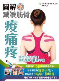 圖解減緩筋骨痠痛疼:就是這麼有效!立即改善15種不適