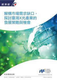 解構市場需求缺口,探討臺灣X光產業的發展策略與機會