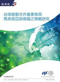 臺灣被動元件產業佈局馬來西亞與泰國之策略研究