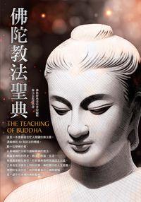 佛陀教法聖典