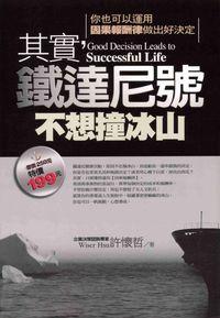 其實,鐵達尼號不想撞冰山:你也可以運用因果報酬律做出好決定