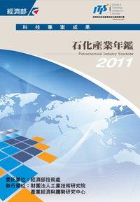 石化產業年鑑. 2011