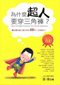 為什麼超人要穿三角褲?:讓你擁有超人般自信的88則(自我暗示)