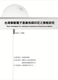台灣車載電子產業佈局印尼之策略研究