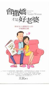 會撒嬌才是好老婆:新好女人馴服男人的幸福備忘錄