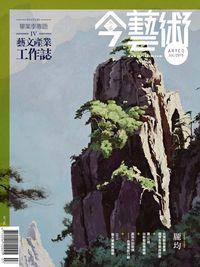 典藏今藝術 [第274期]:龎均